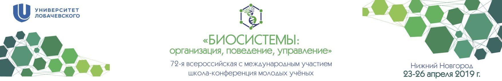 Биосистемы: организация, поведение, управление